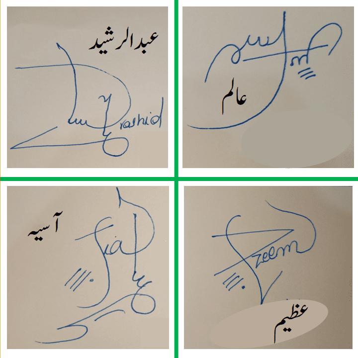 Abdul Rasheed, Aalam, Aasiya, Azeem signature
