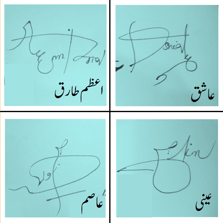Azam Tariq, Ashiq, Asim, Aini name signatures designs