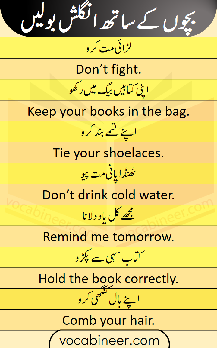 English sentences for beginners and kids with Urdu translation