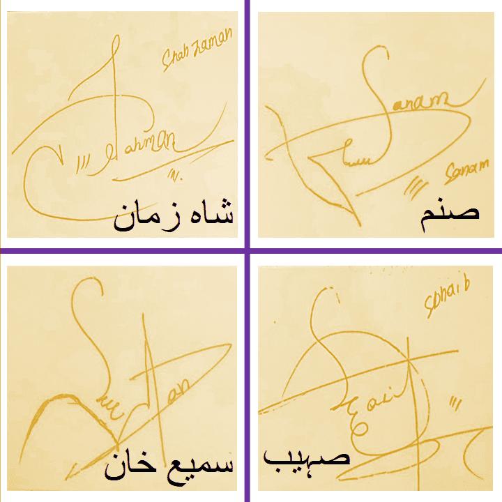 Shah Zaman, Sanam, Sami khan, Sohaib name hand made signatures