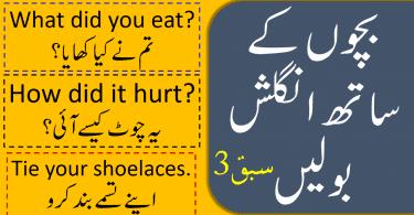 Kids and Parents English Sentences Conversation in Urdu