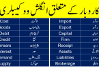 English Vocabulary Words For Business and Banking in Urdu