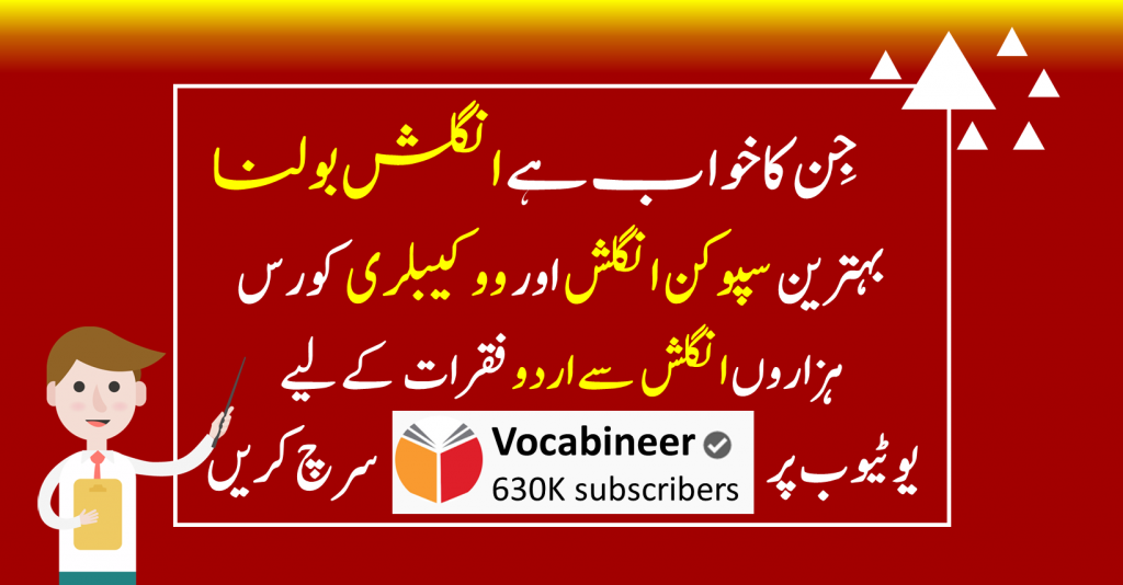 English Course in Urdu