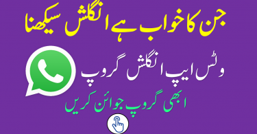 English Speaking WhatsApp Group Links 2021 join WhatsApp English group for Chatting, Speaking, Vocabulary, Grammar, IETS, TOEFL, GRE, and other exams preparation