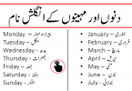 Names of Days and Months in English with Urdu Meanings