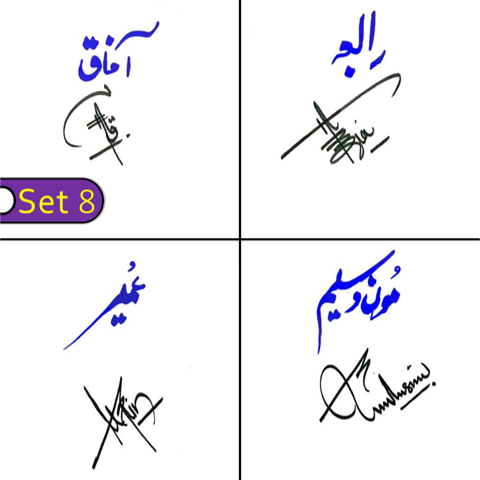 Get Your Handmade Signatures For Your Name handwritten signatures for Muslims names get your signatures styles for free 1000 handwritten signatures for male and female names for free.