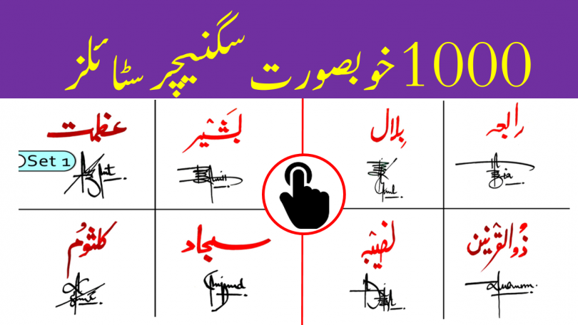 Get Your Handmade Signatures For Your Name handwritten signatures for Muslims names get your signatures styles for free 1000 handwritten signatures for male and female names for free beautiful signatures for all Muslims in Urdu