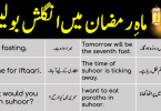 Daily Use English Sentences to Speak English in Ramadan
