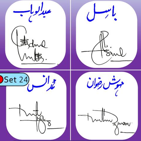 Abdul wahab, Basil, Muhammad Anas, Mehwish Rizwan beautiful signatures styles