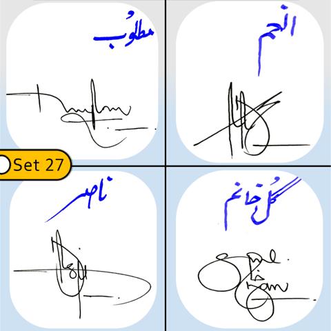 Matloob. Anam, Nasir, Gul khanum handwritten signatures in English and Urdu
