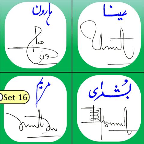 Haroon, Aina, Maryam, Bushra all name signature