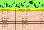 30 Normal English to Advanced English Sentences with Urdu Translation